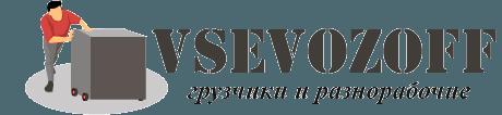 Заказ грузчиков, разнорабочих в любом городе России +7 (929) 833-44-00